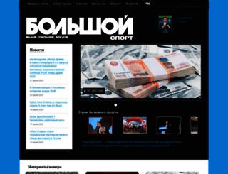 bolshoisport.ru screenshot