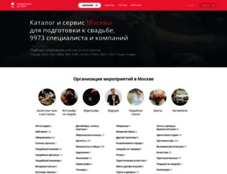bolshoj-kamen.unassvadba.ru screenshot