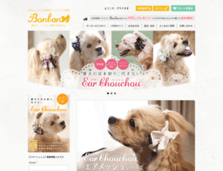 bonbon-dog.com screenshot