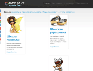 bonjoli.ru screenshot