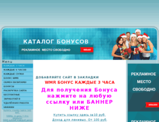 bonus-katalog.ru screenshot