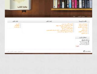 book.arab-way.com screenshot