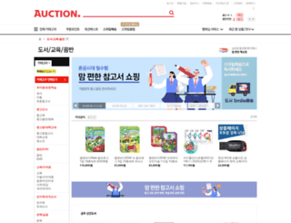 book.auction.co.kr screenshot