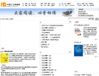 book.hr.com.cn screenshot
