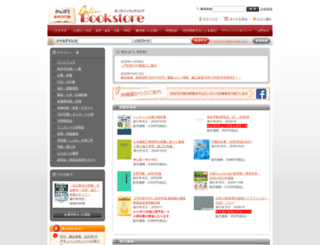 book.kanpo.net screenshot