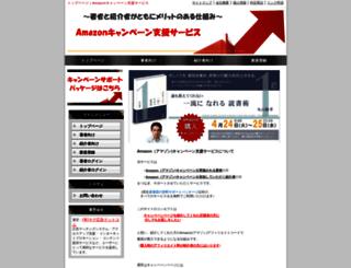 bookcampaign.com screenshot