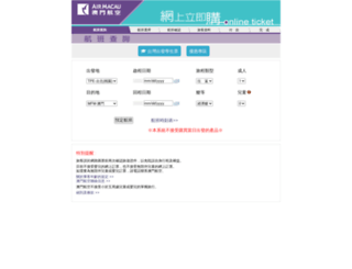 booking.airmacau.com.mo screenshot