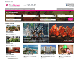 booking.clickvoyage.ru screenshot