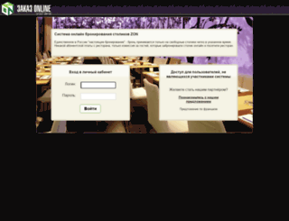 booking.resto.ru screenshot