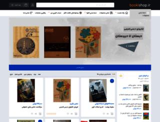 bookishop.ir screenshot
