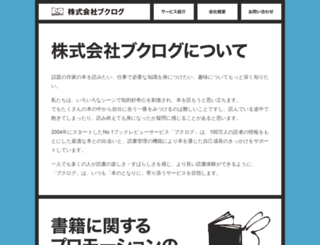 booklog.co.jp screenshot