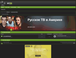 bookmakerkillers.mybb.ru screenshot