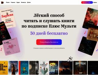 bookmate.ru screenshot