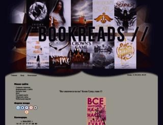 bookreads.ucoz.ru screenshot