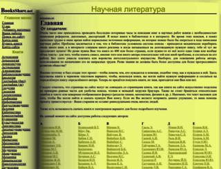 booksshare.net screenshot
