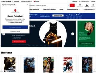bookvoed.ru screenshot