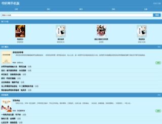 bookxuan.com screenshot