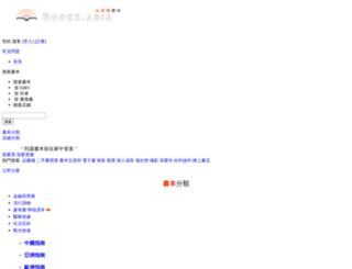 bookz.asia screenshot