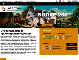bor-stroy.com screenshot