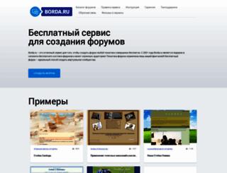 borda.ru screenshot