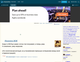 borisakunin.livejournal.com screenshot