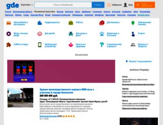 borisovka.gde.ru screenshot