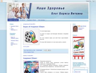 borisvitkin.blogspot.ru screenshot