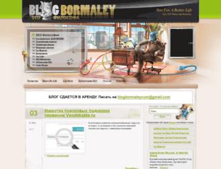 bormaley.com screenshot