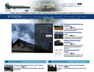 borovljany.by screenshot