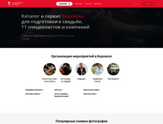 borovsk.unassvadba.ru screenshot