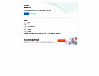bosee.cn screenshot