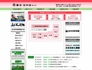 boseki-sekizai.net screenshot