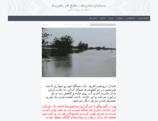 boshraabdan.nasrblog.com screenshot