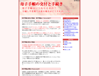 bositecho.com screenshot