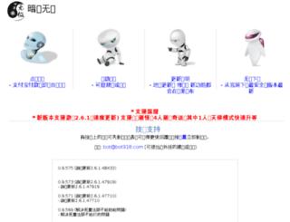 bot918.com screenshot