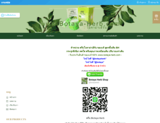 botaya-herb.com screenshot
