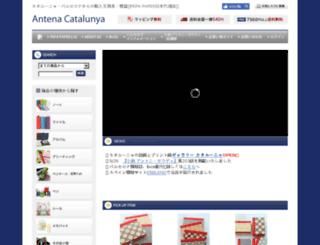 botiga.catalunya.jp screenshot