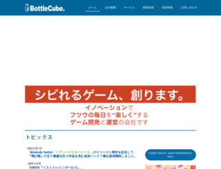 bottlecube.co.jp screenshot