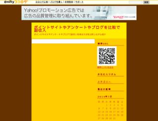 bourbonsaikyou.cocolog-nifty.com screenshot