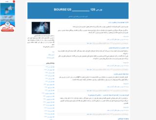 bourse125.blogfa.com screenshot