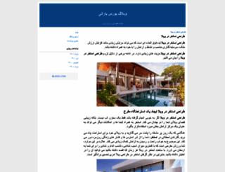 boursebarani.blogfa.com screenshot