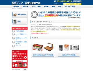 bousai-jisinn.com screenshot