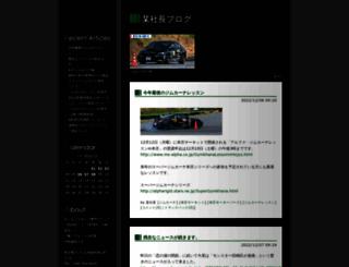 boushachou.asablo.jp screenshot