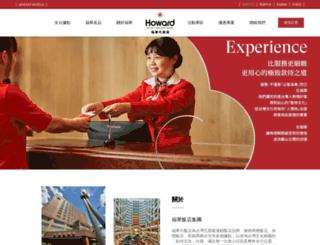 boutique.howard-hotels.com.tw screenshot