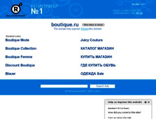 boutique.ru screenshot