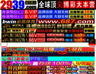 boutiquepassiondanse.com screenshot