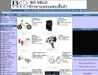 bovelo.weloveshopping.com screenshot