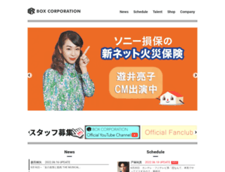 box-corporation.com screenshot