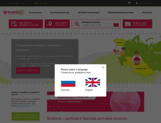 boxberry.de screenshot