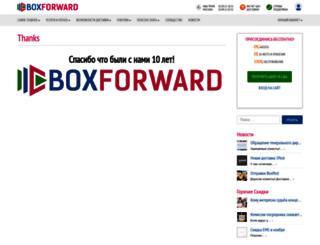 boxfwd.com screenshot